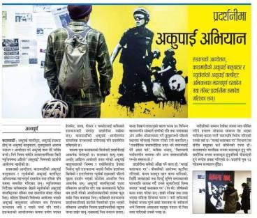 Anapurna Post 2014.18.2014