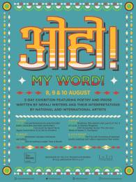 EXHIBITION 2014 Oh My Word